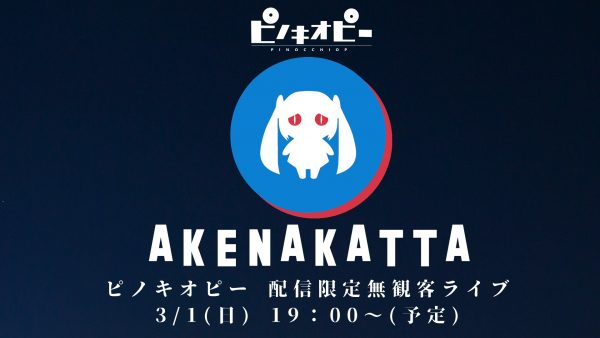 akenakatta_samune