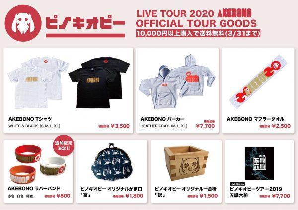 akebono_goods_all_3-ec-1