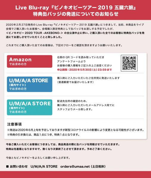 akebono_news03-1