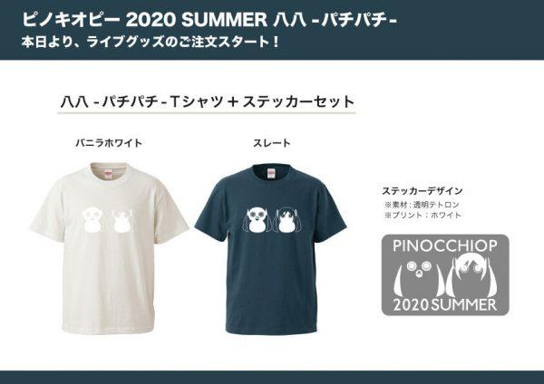 pachipachi-goods_jp