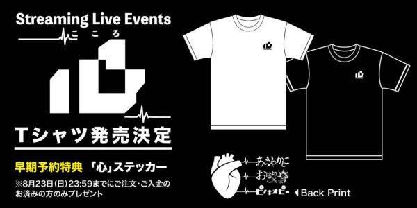 cocoro_tshirt_info_jp