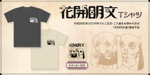 bunmeikaika_tshirt_info